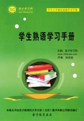 [3D电子书]圣才学习网·学生口才曲艺表演学习手册:学生熟语学习手册(仅适用PC阅读)