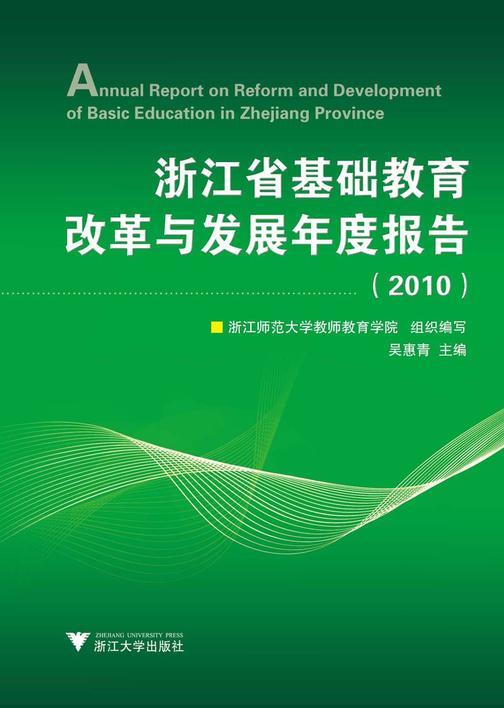 浙江省基础教育改革与发展年度报告(2010)