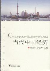 当代中国经济