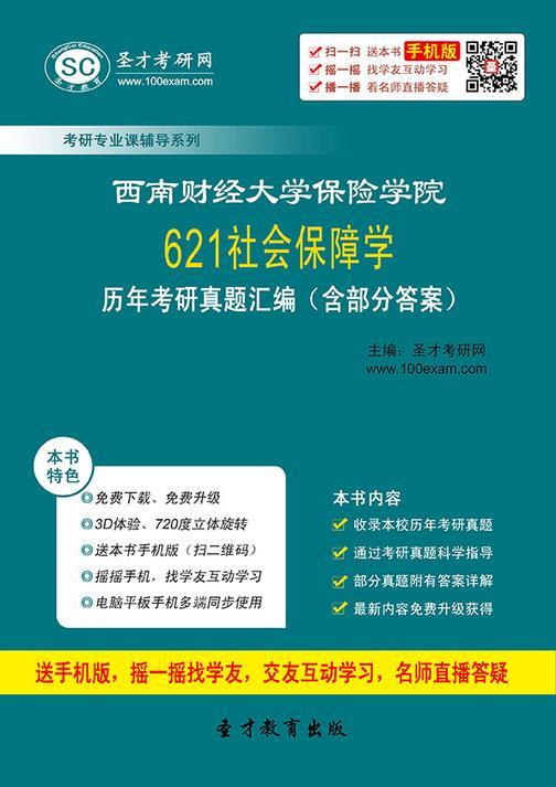 西南财经大学保险学院621社会保障学历年考研真题汇编(含部分答案)