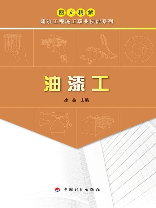 【图文精解建筑工程施工职业技能系列】油漆工