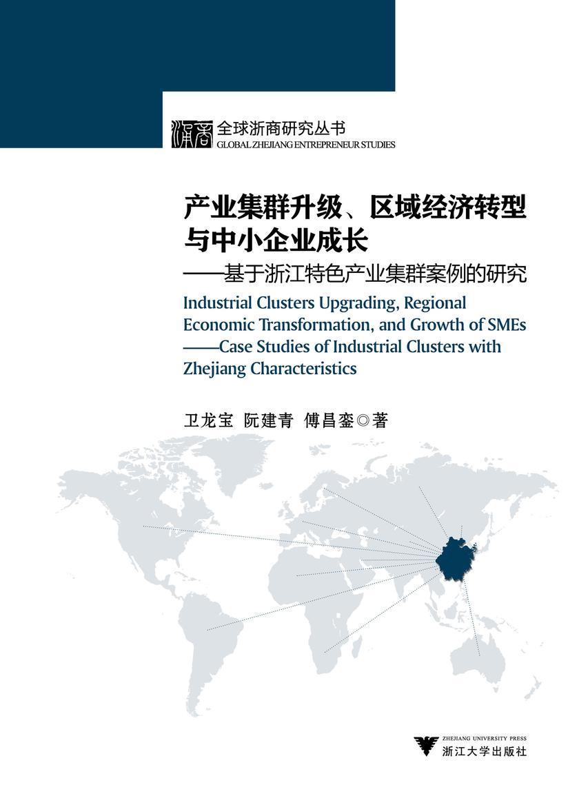 产业集群升级、区域经济转型与中小企业成长——基于浙江特色产业集群案例的研究