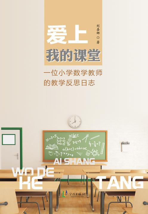 爱上我的课堂:一位小学数学教师的教学反思日志