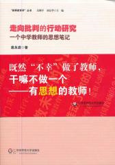 走向批判的行动研究:一个中学教师的思想笔记(叙事教育学丛书)