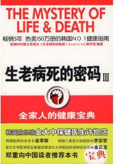 生老病死的密码三:全家人的健康宝典(试读本)
