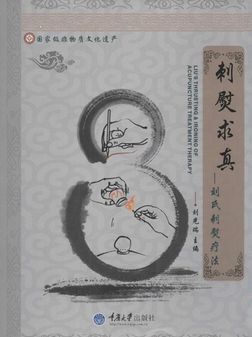 刺熨求真——刘氏刺熨疗法