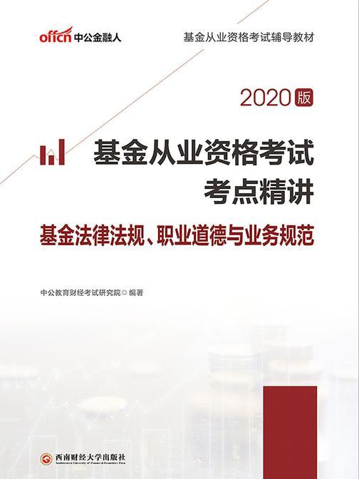 中公2020基金从业资格考试辅导教材基金从业资格考试考点精讲基金法律法规、职业道德与业务规范