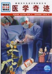什么是什么:医学奇迹(试读本)