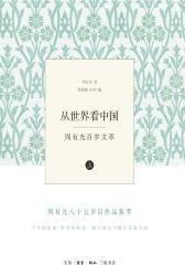 从世界看中国(上册):周有光百岁文萃