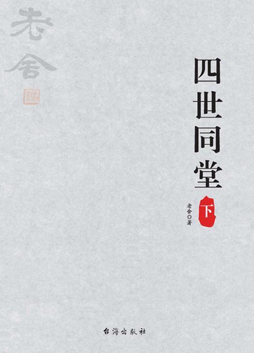 四世同堂(下册)
