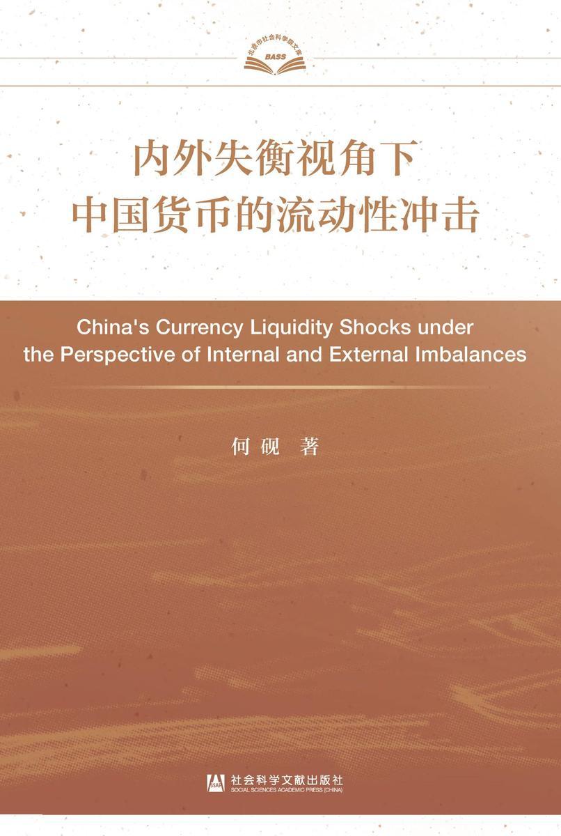 内外失衡视角下中国货币的流动性冲击(北京市社会科学院文库)