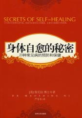 身体自愈的秘密(试读本)