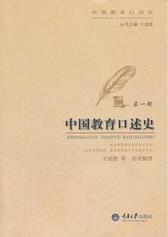 中国教育口述史(第一辑)