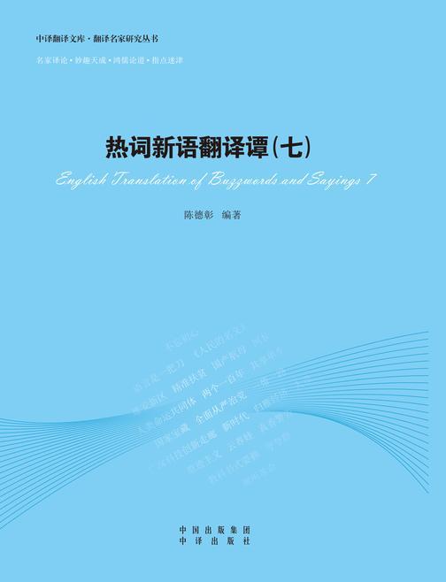 热词新语翻译谭.七