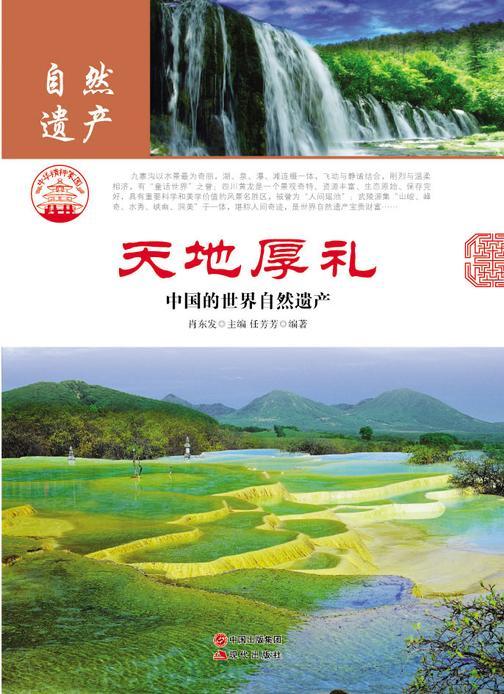 天地厚礼:中国的世界自然遗产