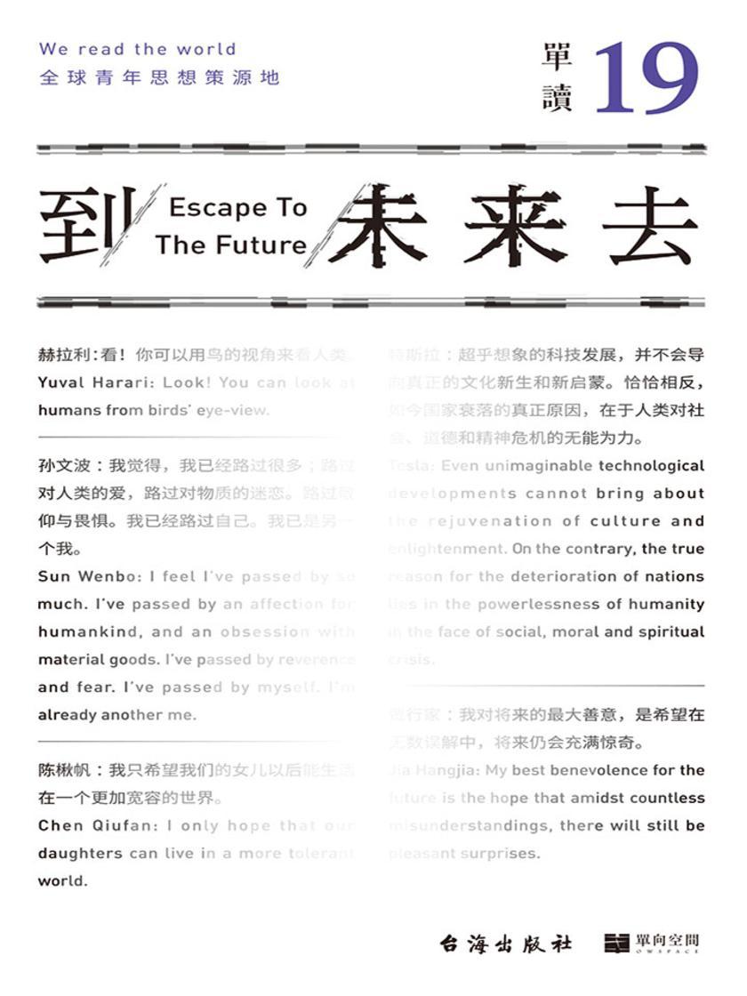 单读19:到未来去