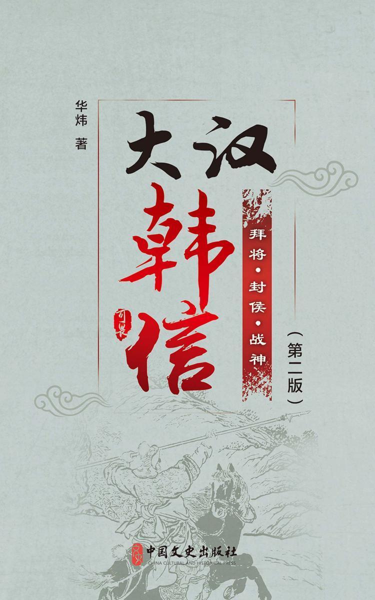 大汉韩信(第二版)