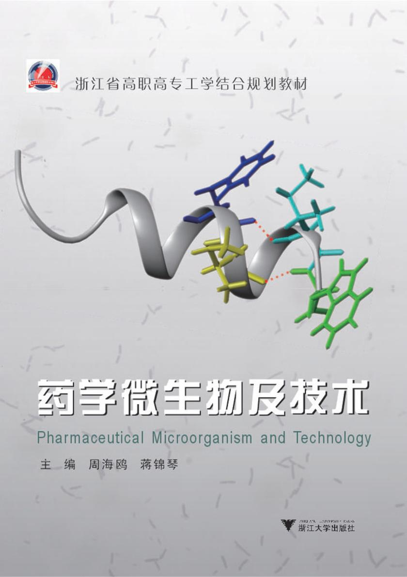药学微生物及技术(仅适用PC阅读)
