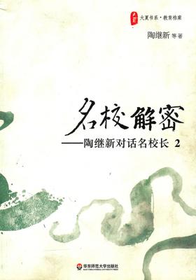 名校解密:陶继新对话名校长(2)(大夏书系·教育档案)