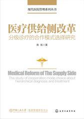 医疗供给侧改革——分级诊疗的合作模式选择研究
