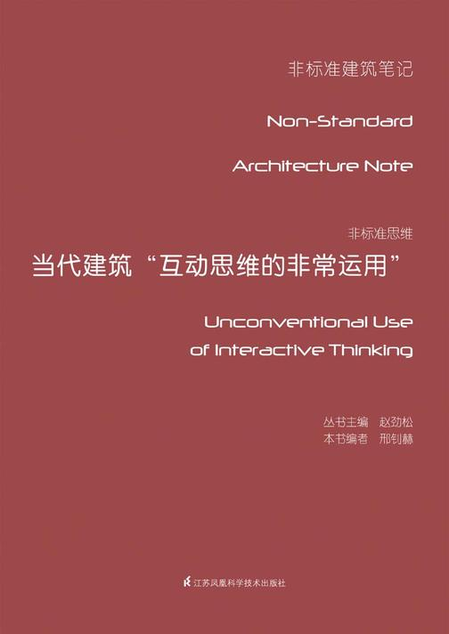 """非标准思维——当代建筑""""互动思维的非常运用"""""""