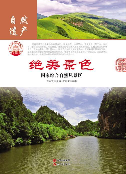 绝美景色:国家综合自然风景区