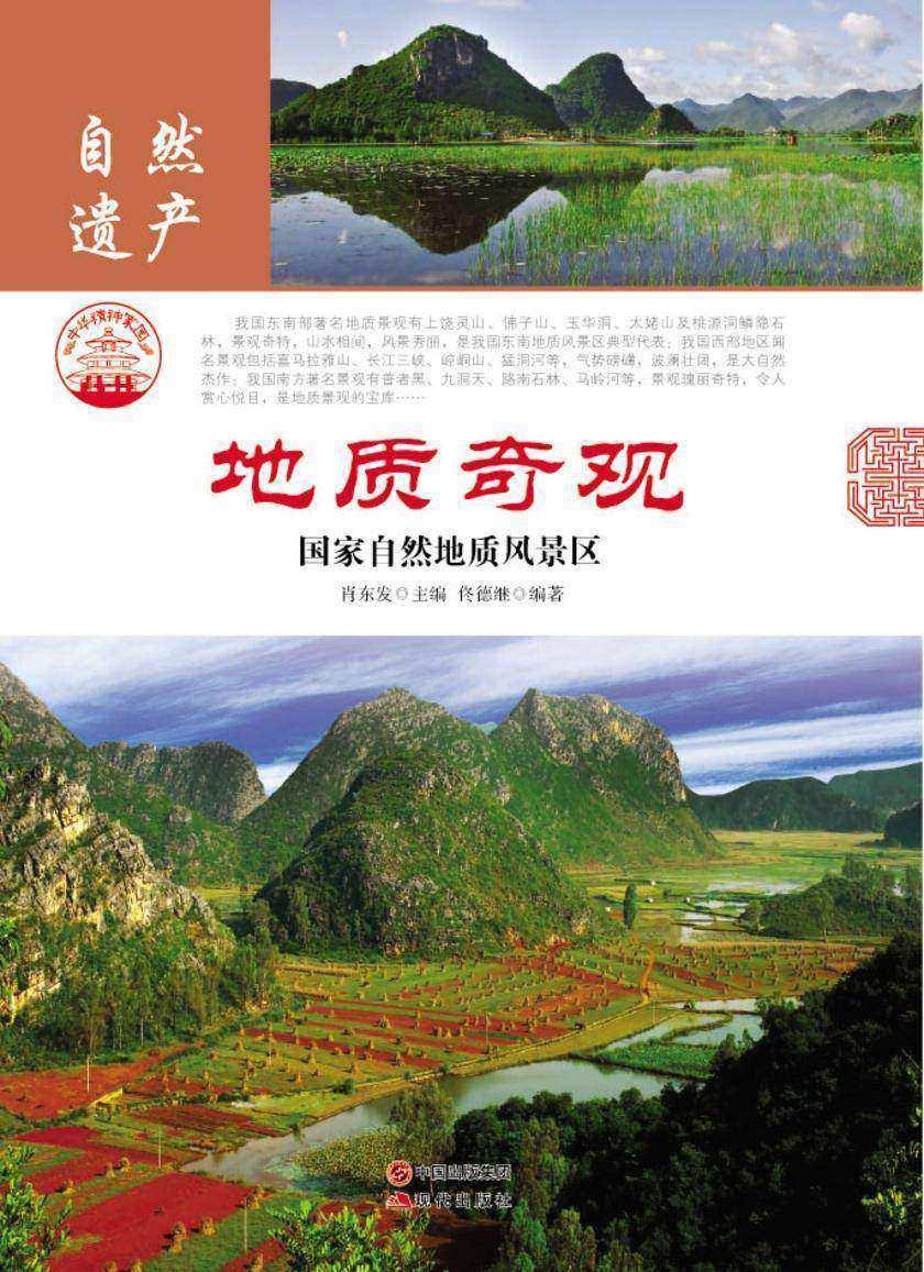 地质奇观:国家自然地质风景区