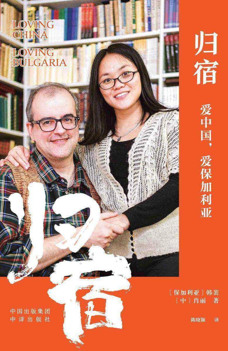 归宿:爱中国,爱保加利亚