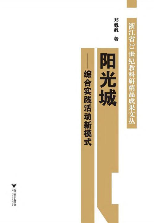 阳光城:综合实践活动新模式