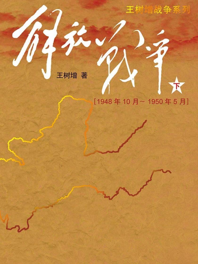 解放战争.下,(1948.10—1950.5)