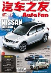 汽车之友 半月刊 2011年18期(电子杂志)(仅适用PC阅读)