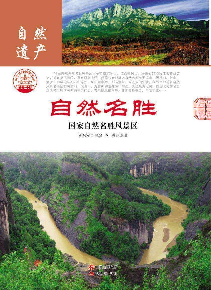 自然名胜:国家自然名胜风景区