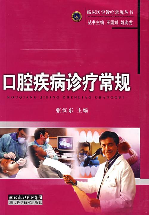 口腔疾病诊疗常规——临床医学诊疗常规丛书