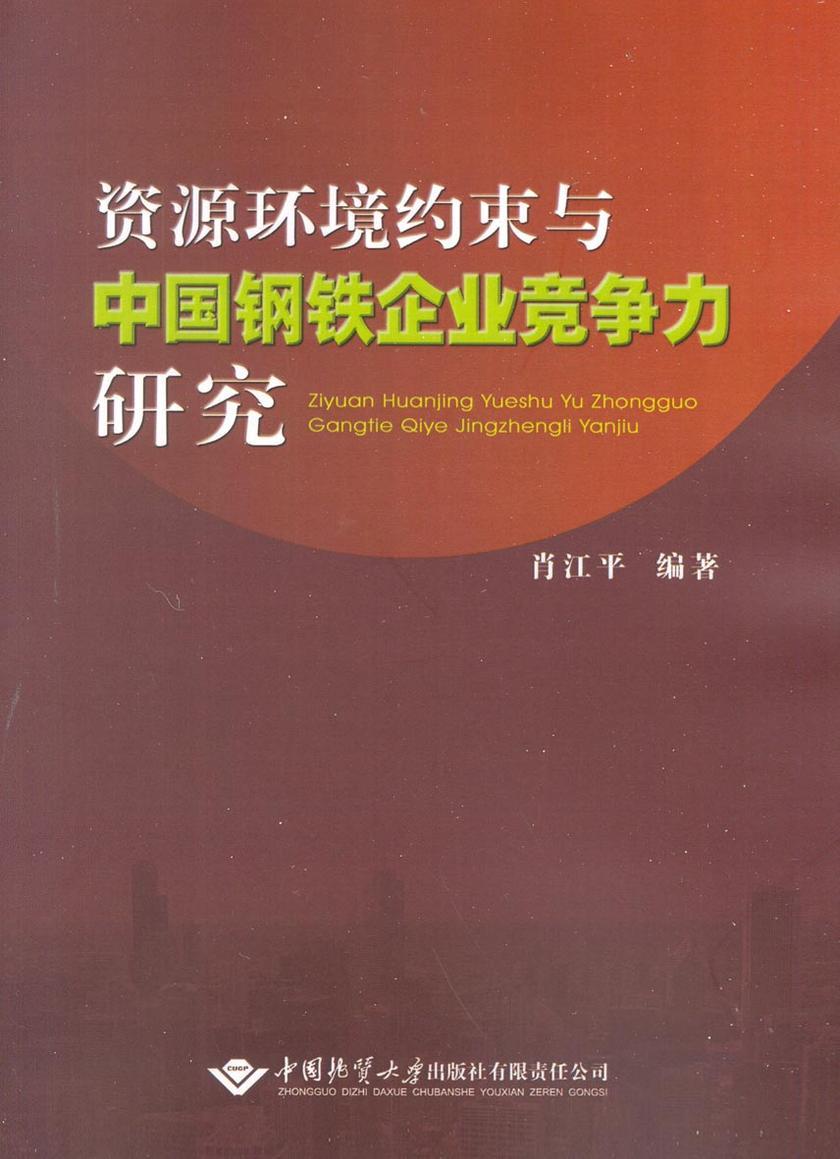 资源环境约束与中国钢铁企业竞争力研究(仅适用PC阅读)