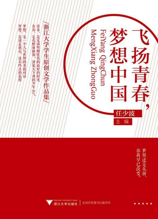 飞扬青春,梦想中国——浙江大学学生原创文学作品集