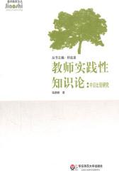 教师实践性知识论:中日比较研究 (教师教育论丛)