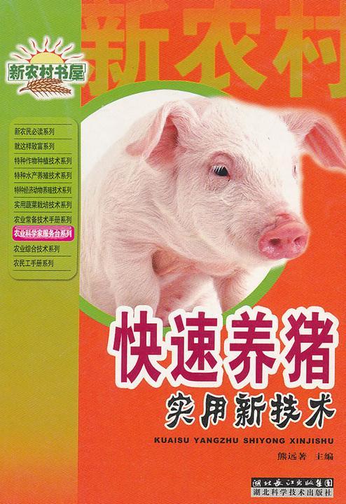 快速养猪实用新技术——新农村书屋