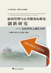 政府管理与公共服务标准化创新研究——以杭州市上城区为例