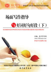[3D电子书]圣才学习网·学生作文方法与好词好句好段借鉴:场面写作指导与好词好句好段(下)(仅适用PC阅读)