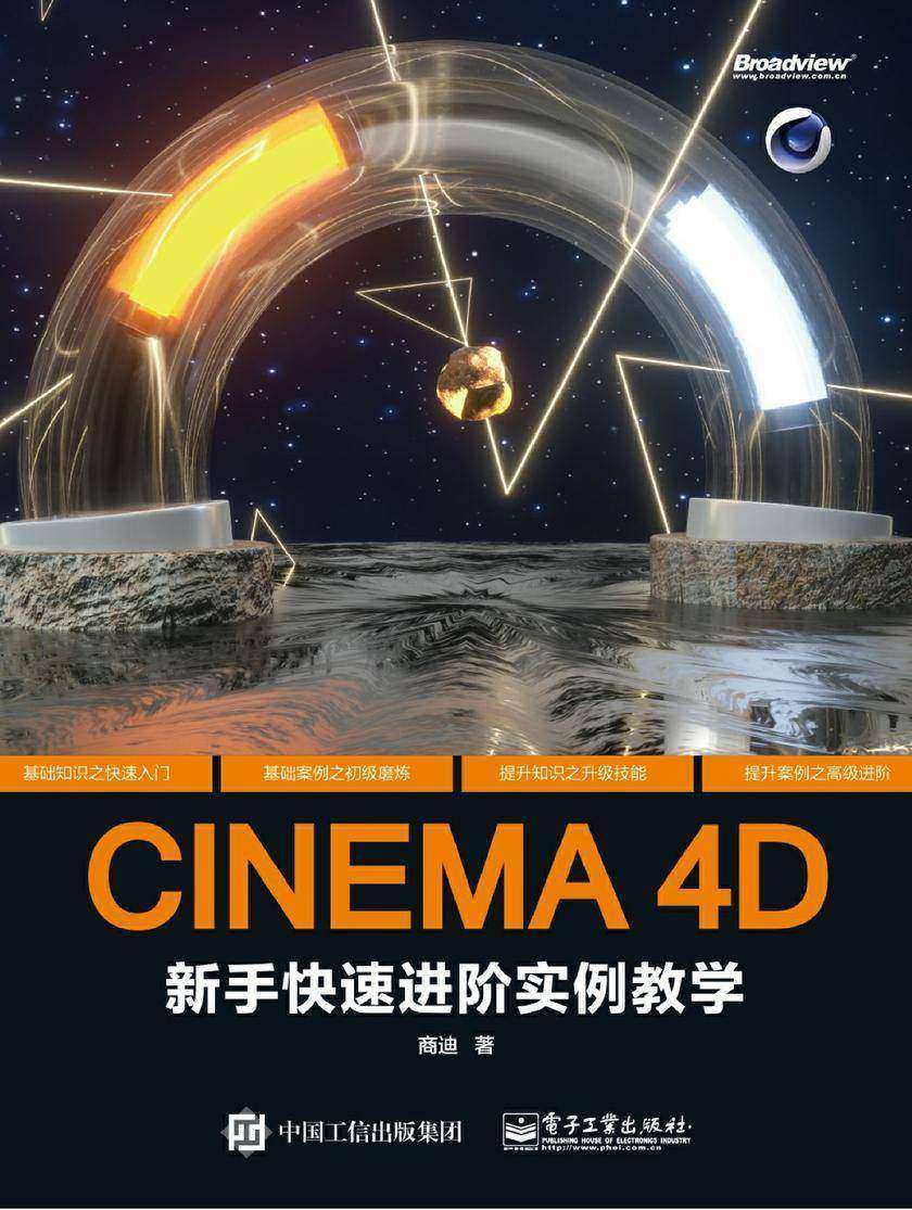 CINEMA 4D 新手快速进阶实例教学