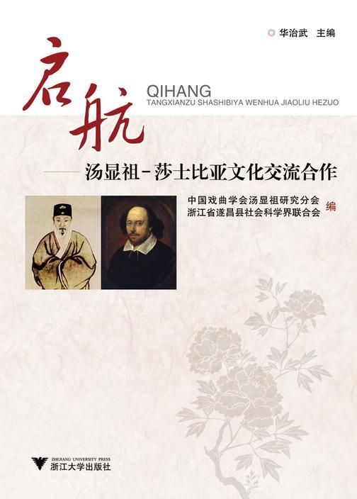 启航——汤显祖-莎士比亚文化交流合作
