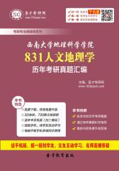 西南大学地理科学学院831人文地理学历年考研真题汇编