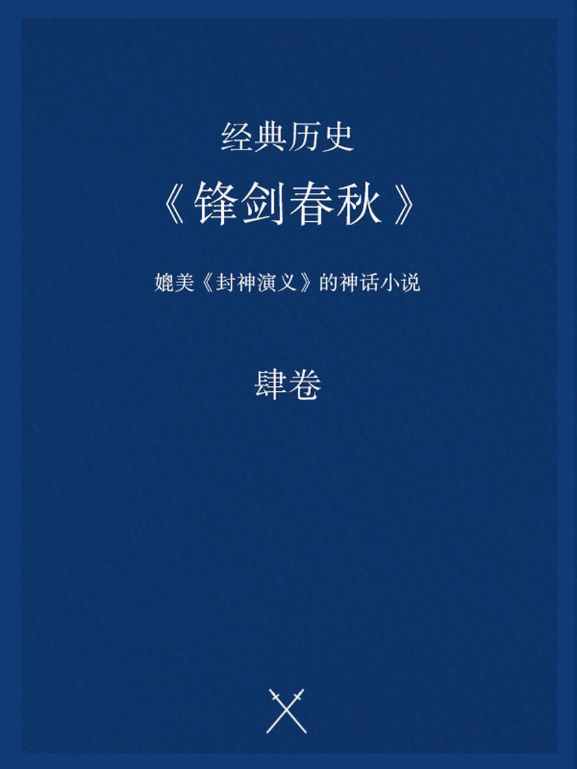 经典历史小说:锋剑春秋(四)