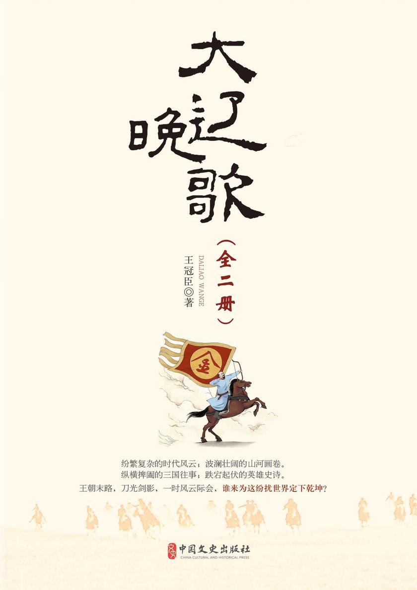 大辽晚歌(全二册)