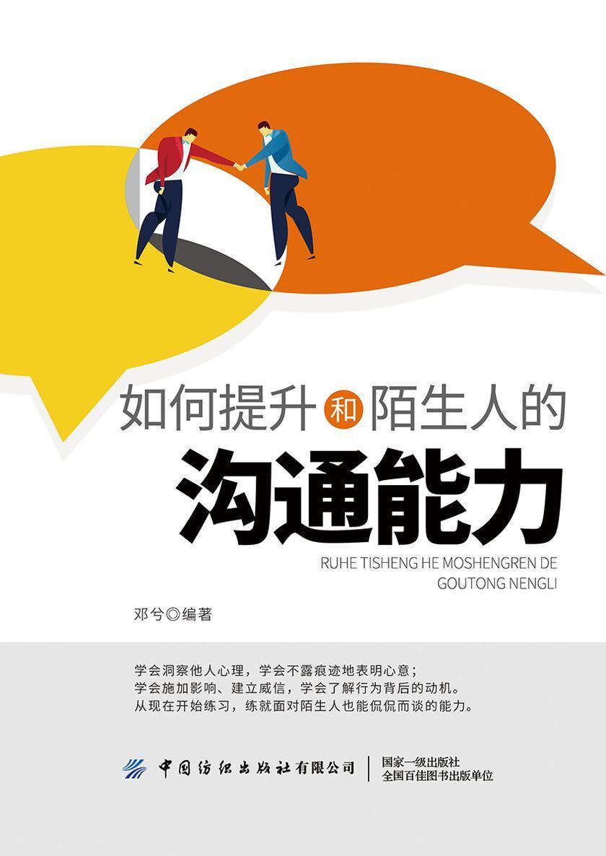 如何提升和陌生人的沟通能力