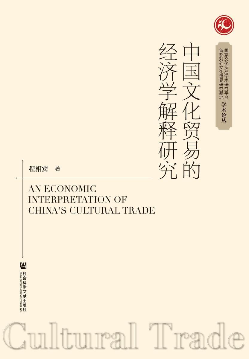 中国文化贸易的经济学解释研究