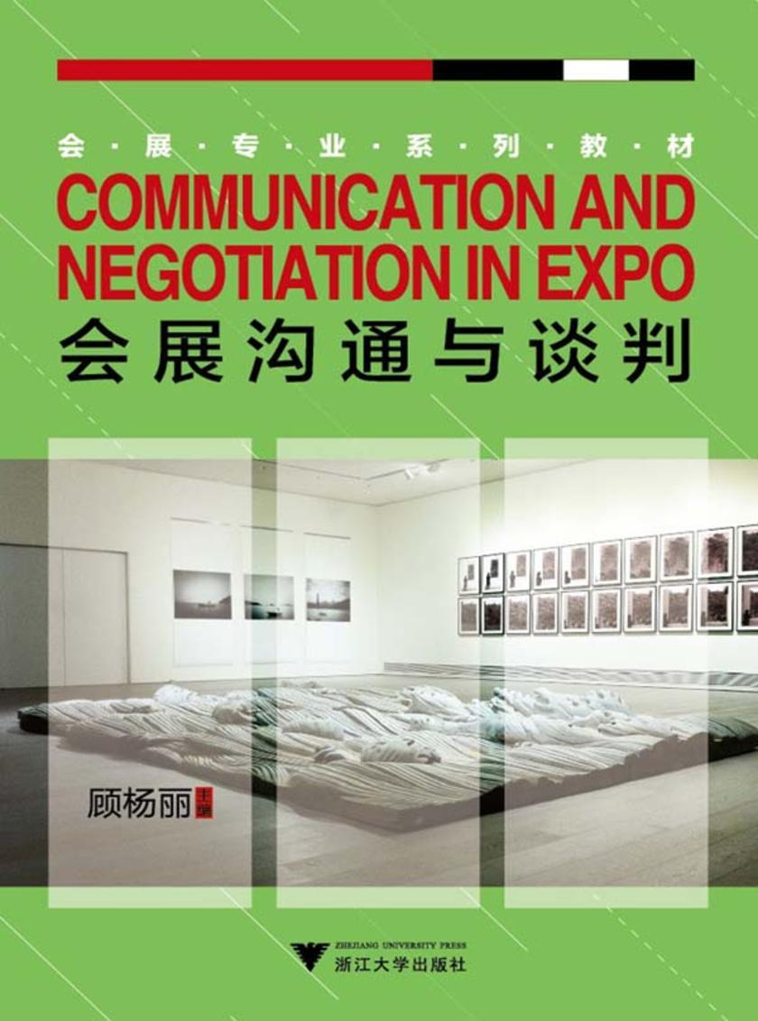 会展沟通与谈判(仅适用PC阅读)