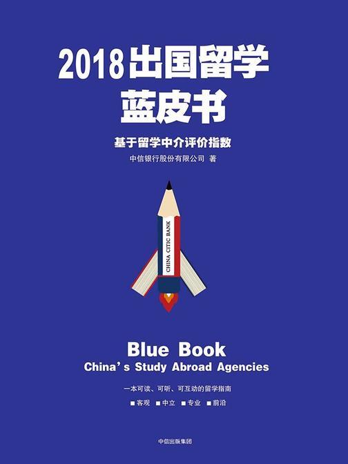 2018出国留学蓝皮书:基于留学中介评价指数