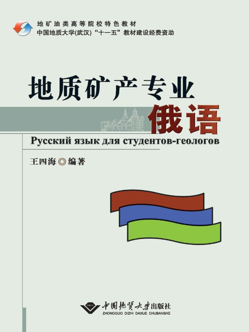 地质矿产专业俄语(仅适用PC阅读)