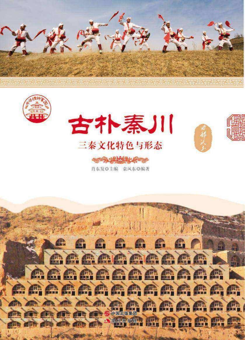 古朴秦川:三秦文化特色与形态